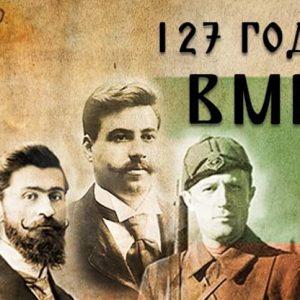 ВМРО отбеляза 127 години, в Русе поставиха табели на Гоце Делчев