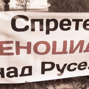 Да благодарим на протестиращите в Русе, че измиха срама на заспалия град