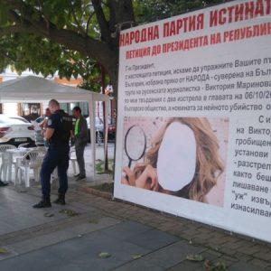 КООРС премахна скандалното пано за убитата Виктория Маринова