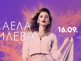 МИХАЕЛА ФИЛЕВА с концерт в Mall Rousse