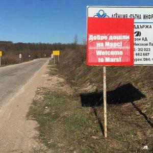 На 17 септември правят първа копка за ремонта на пътя Русе-Кубрат