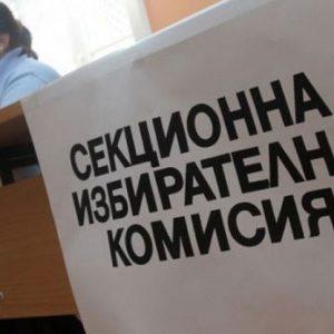 От 26 април изплащат възнагражденията на членовете на СИК в Русе