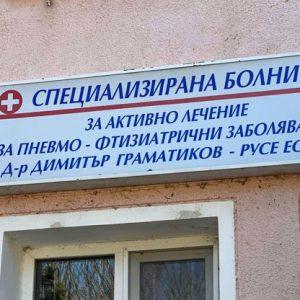 Разкриват нови легла в Белодробната болница в Русе