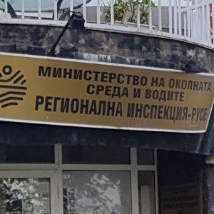 РИОСВ Русе отчита 32 наказателни постановления за месец
