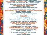 """С """"Разходка в операта"""" започва септември в Държавна опера – Русе"""