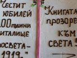 Читалището в село Красен чества 100-годишния юбилей