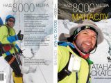 Алпинистът Атанас Скатов представя книгата си в Русе